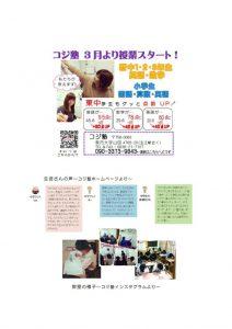 コジ塾中学生用チラシのサムネイル