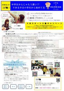 コジ塾小学生用チラシのサムネイル