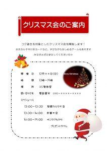 designchristmasのサムネイル